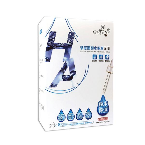 膜力美肌-玻尿酸鎖水保濕面膜