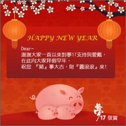 諸事大吉  新年快樂