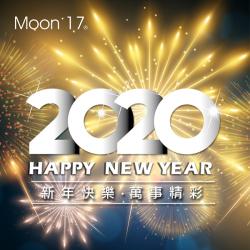 2020新年快樂