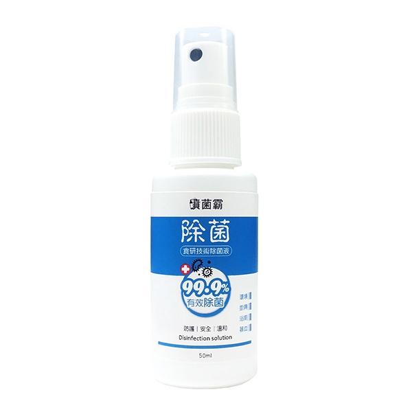 食研技術除菌液50ml