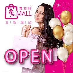 夢17購物網★全新開站