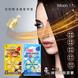【新品上市】 夢17植萃護髮膠囊蠶絲油、摩洛哥堅果油