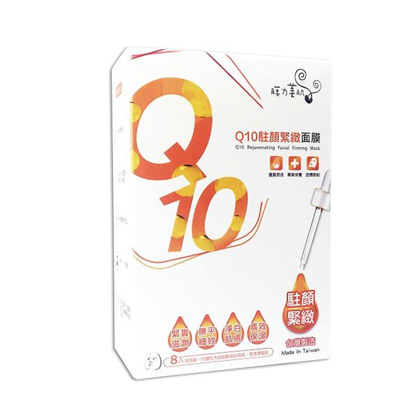 膜力美肌-Q10駐顏緊緻面膜