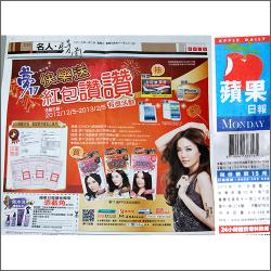 【蘋果日報】娛樂版 夢17紅包讚讚送活動